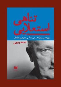 تناهی استعلایی:پژوهشی درباره هستی شناسی هایدگر نویسنده احمد رجبی